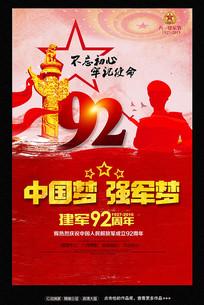建军节92周年宣传海报