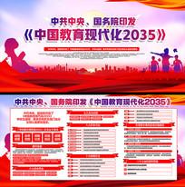 教育现代化2035宣传栏