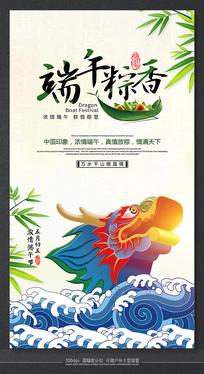 精品端午粽香节日海报