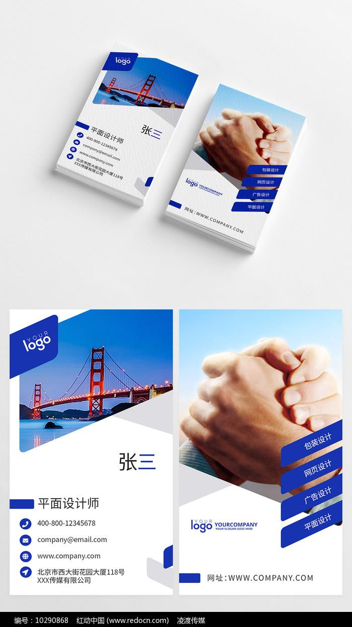 蓝色简约时尚商业名片设计图片