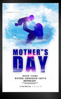 蓝色母亲节海报设计