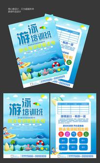 蓝色游泳培训班宣传单