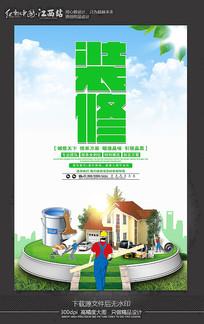 绿色装修宣传海报设计