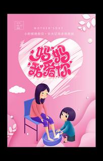 妈妈我爱你母亲节海报