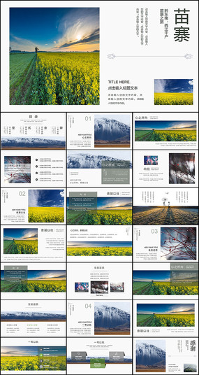 苗寨旅行画册宣传PPT模板