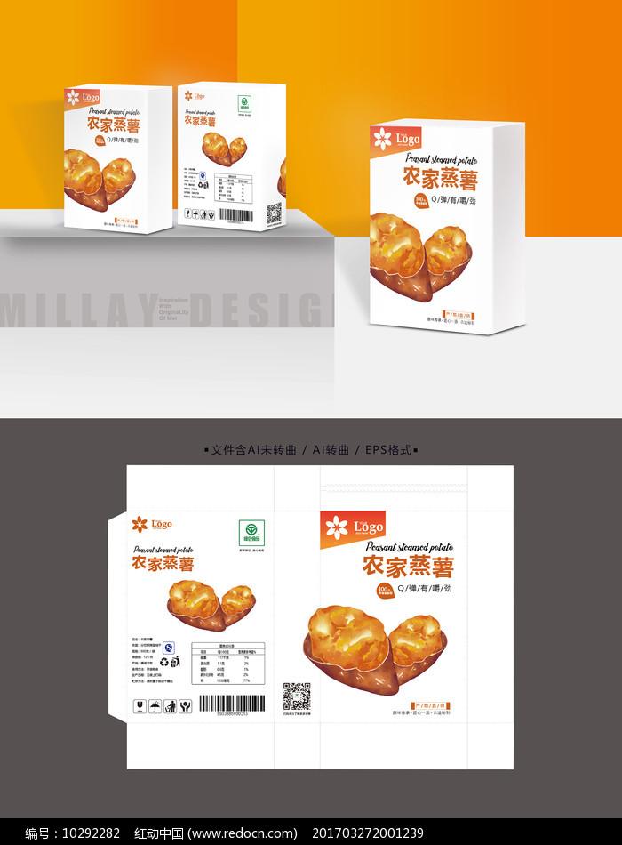 农家蒸薯包装盒设计图片