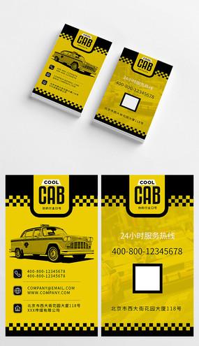 汽车出租车行业通用名片