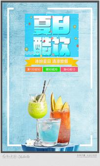 清新夏日酷饮宣传海报设计