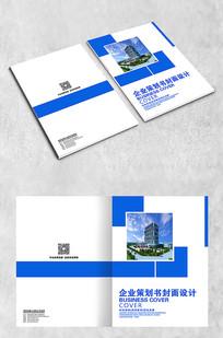 企业策划书封面设计