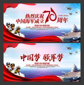 人民海军成立70周年展板