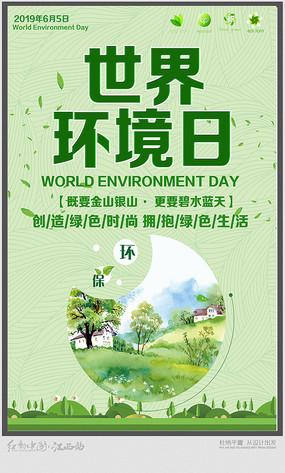世界环境日海报设计