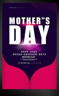 时尚母亲节海报设计