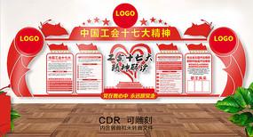 工会十七大文化墙 CDR