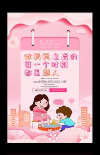 温馨粉色母亲节活动宣传海报