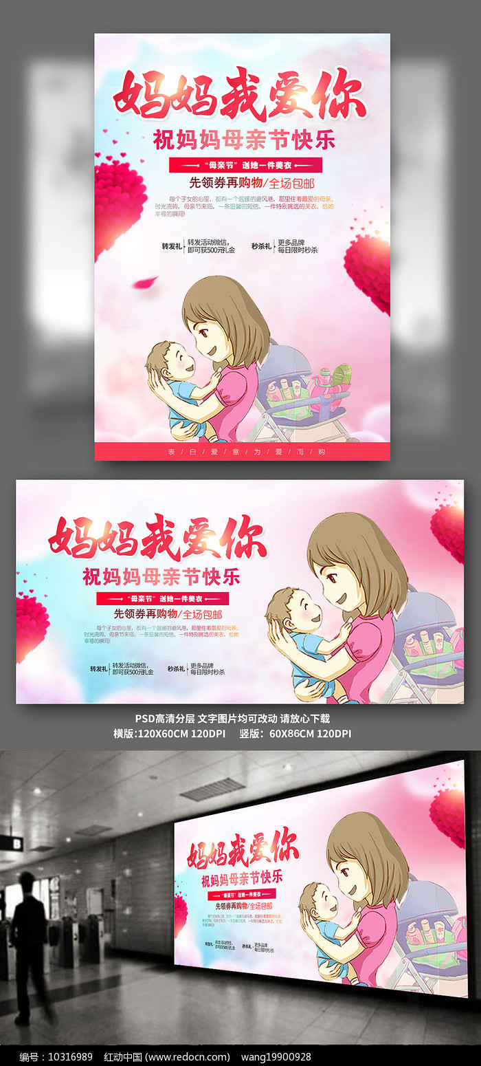温馨母亲节促销海报图片