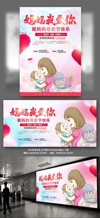 温馨母亲节促销海报