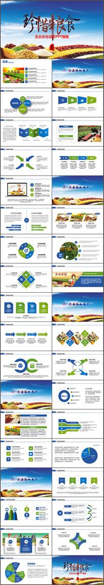 五谷杂粮有机农业绿色食品PPT