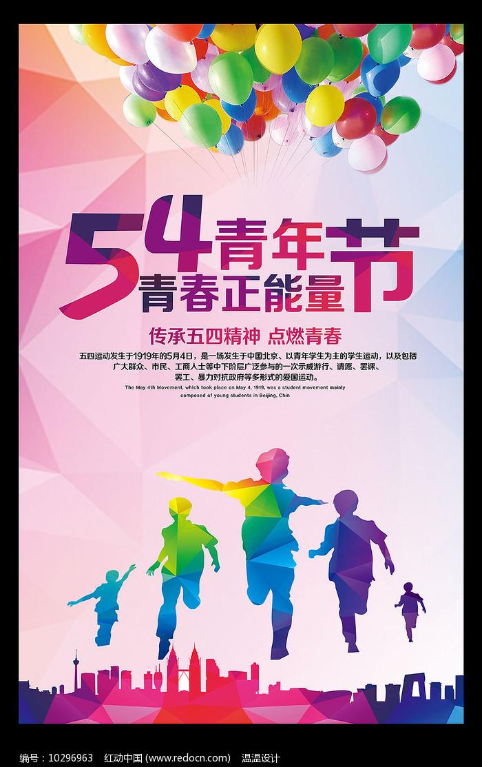 五四青年节宣传海报图片