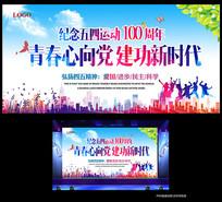 五四青年节运动100周年