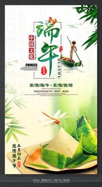 五月五端午佳节活动海报