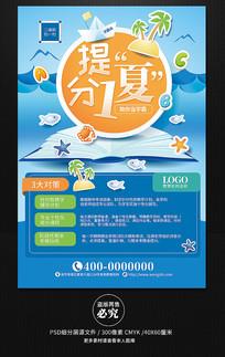 夏季暑假班暑期提分招生海报