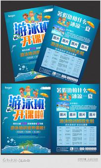 夏日游泳宣传单