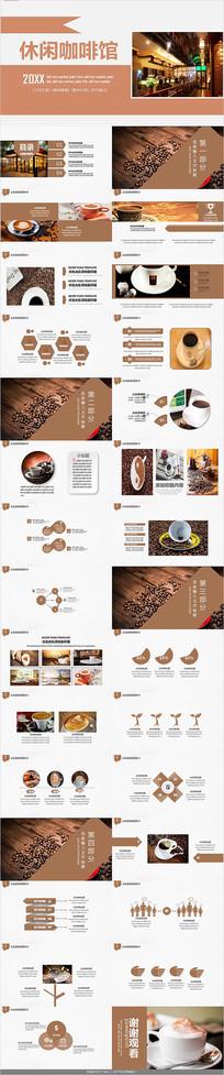 西餐厅休闲咖啡PPT模板