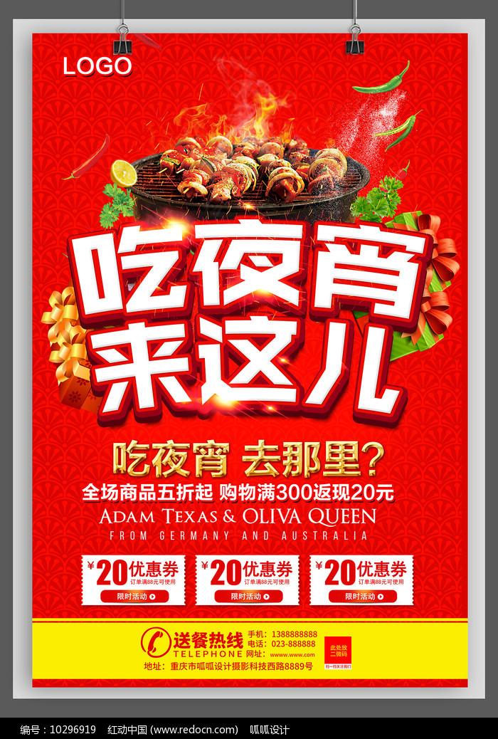 夜宵美食海报设计图片