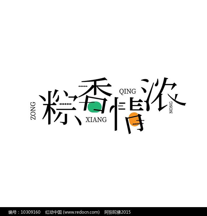 原创字体设计-粽情粽意图片