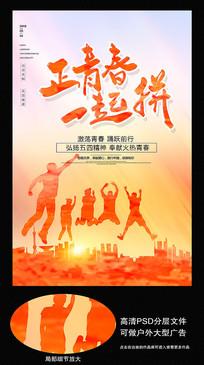 正青春一起拼青年节主题海报