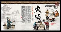 中国传统美食火锅背景墙