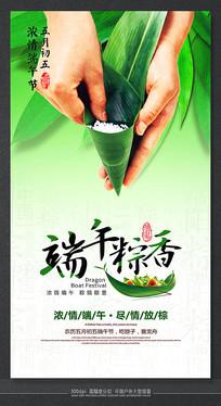 中国风端午粽香活动海报
