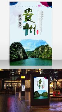 中国风多彩贵州旅游海报设计
