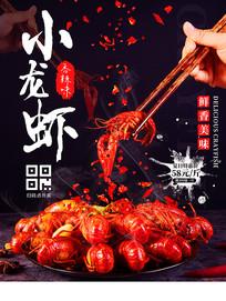 中国风香辣小龙虾美食宣传促销海报