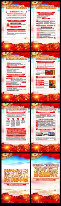 中国妇女十二大宣传展板