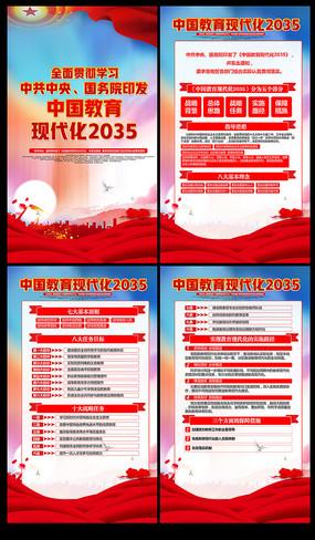 中国教育现代化2035宣传展板 PSD