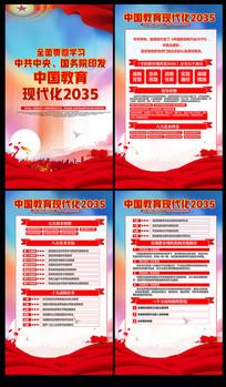 中国教育现代化2035宣传展板