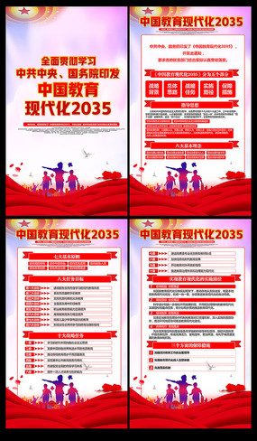 中国教育现代化挂画 PSD