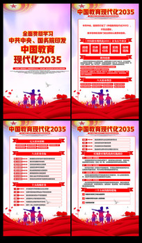 中国教育现代化挂画