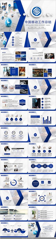 中国移动工作总结PPT模板