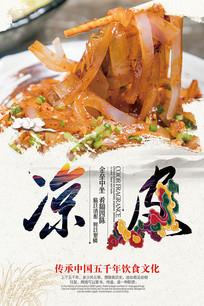 中华美食凉皮海报