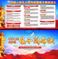 中华人民 共和国电子商务法