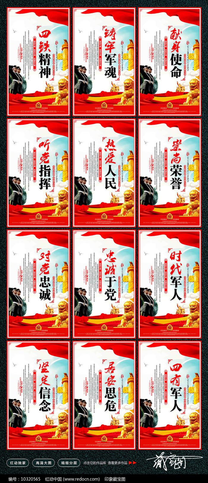 铸牢军魂军旅文化宣传标语
