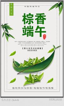 棕香端午海报设计
