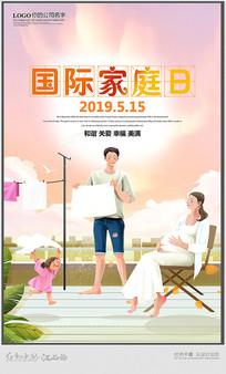 5.15国际家庭日宣传海报