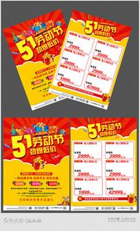 51促销活动宣传单