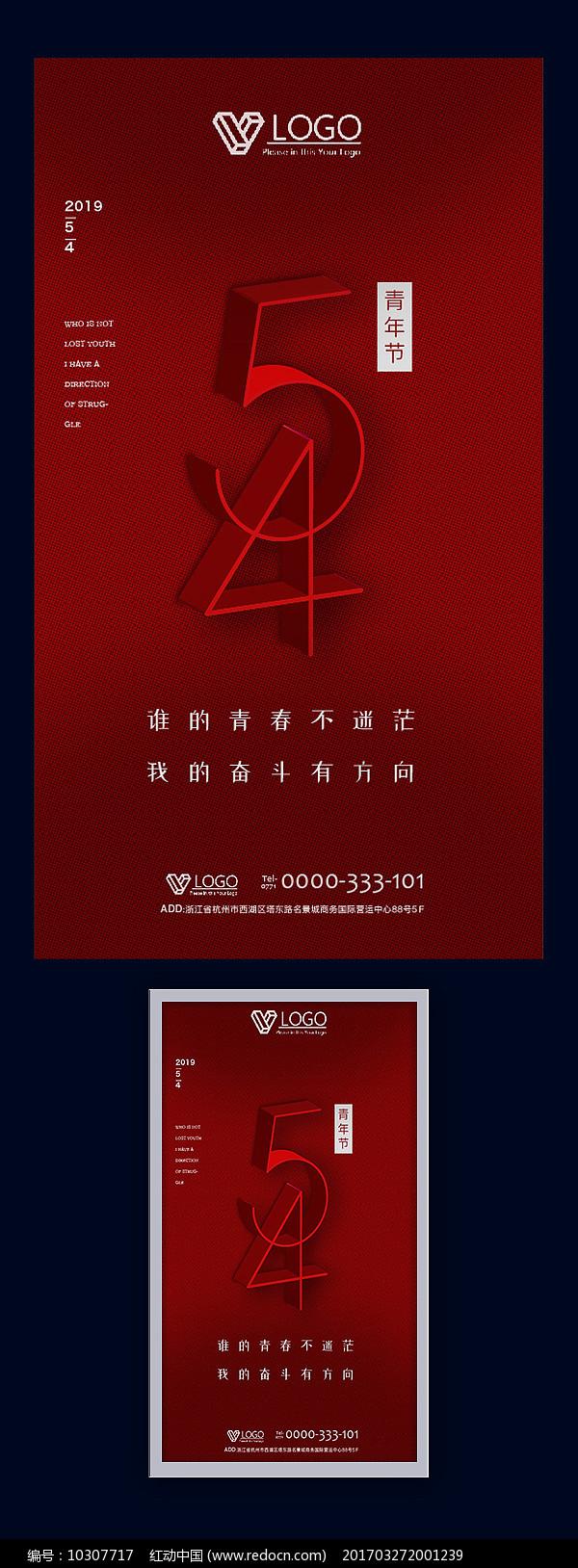 5.4青年节海报设计图片