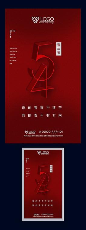 5.4青年节海报设计