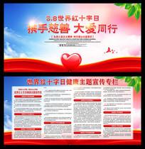5.8世界十字日健康宣传展板