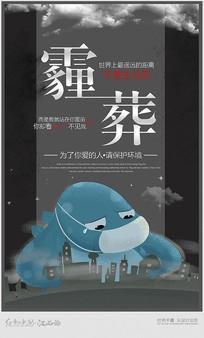 保护环境预防雾霾宣传海报